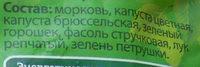 Суп овощной «Грядка удачи» - Ingredients