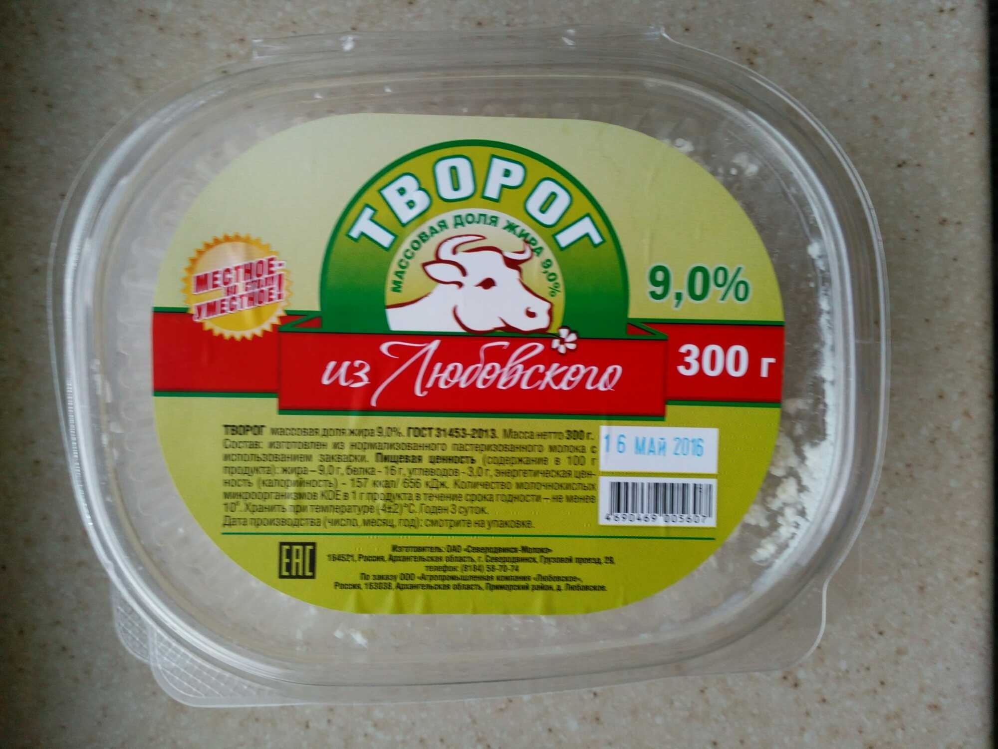 Творог из Любовского 9,0 % - Produit - ru