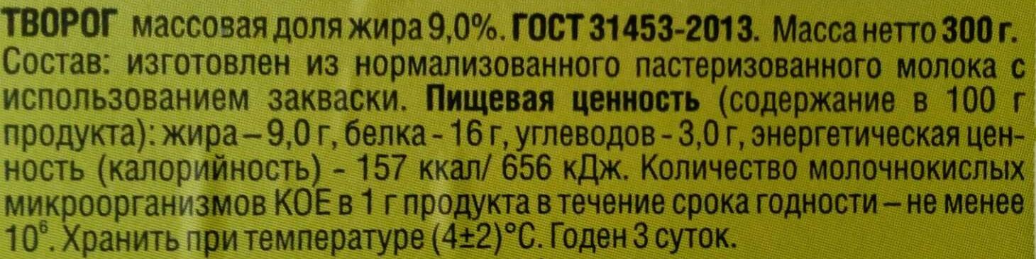 Творог из Любовского 9,0 % - Ingrédients - ru