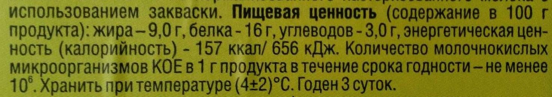 Творог из Любовского 9,0 % - Informations nutritionnelles - ru