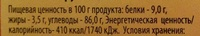 Печенье сдобное из пшеничной муки Малышки Хрустишки - Voedingswaarden - ru