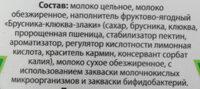 """Биойогурт """"Бифилайф"""" фруктово-ягодный """"Брусника-клюква-злаки"""" - Ingrediënten - ru"""