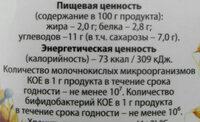 """Биойогурт """"Бифилайф"""" фруктово-ягодный """"Брусника-клюква-злаки"""" - Voedingswaarden - ru"""