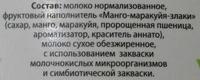"Биойогурт ""Бифилайф"" фруктовый ""Манго-маракуйя-злаки"" - Ingrediënten - ru"