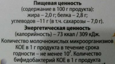 "Биойогурт ""Бифилайф"" фруктовый ""Манго-маракуйя-злаки"" - Voedingswaarden"