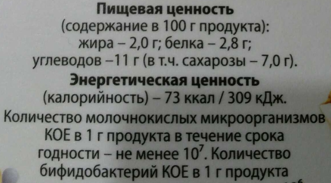 "Биойогурт ""Бифилайф"" фруктовый ""Манго-маракуйя-злаки"" - Voedingswaarden - ru"
