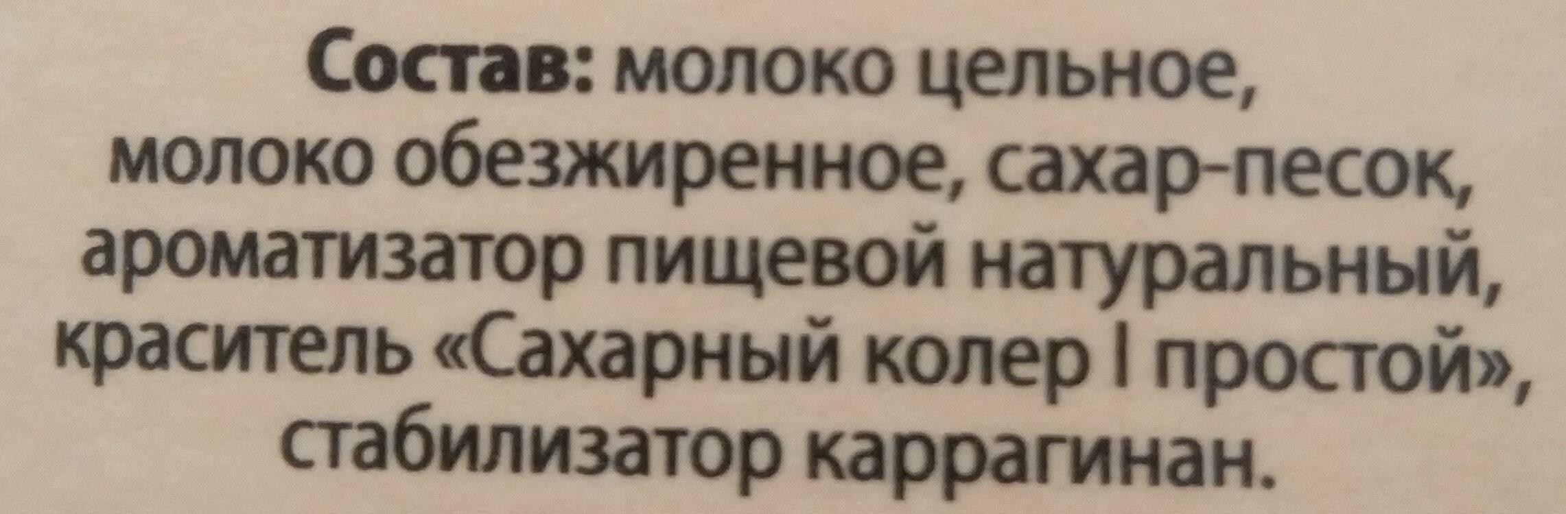 """Коктейль молочный пастеризованный со вкусом""""Тоффи"""" - Inhaltsstoffe"""