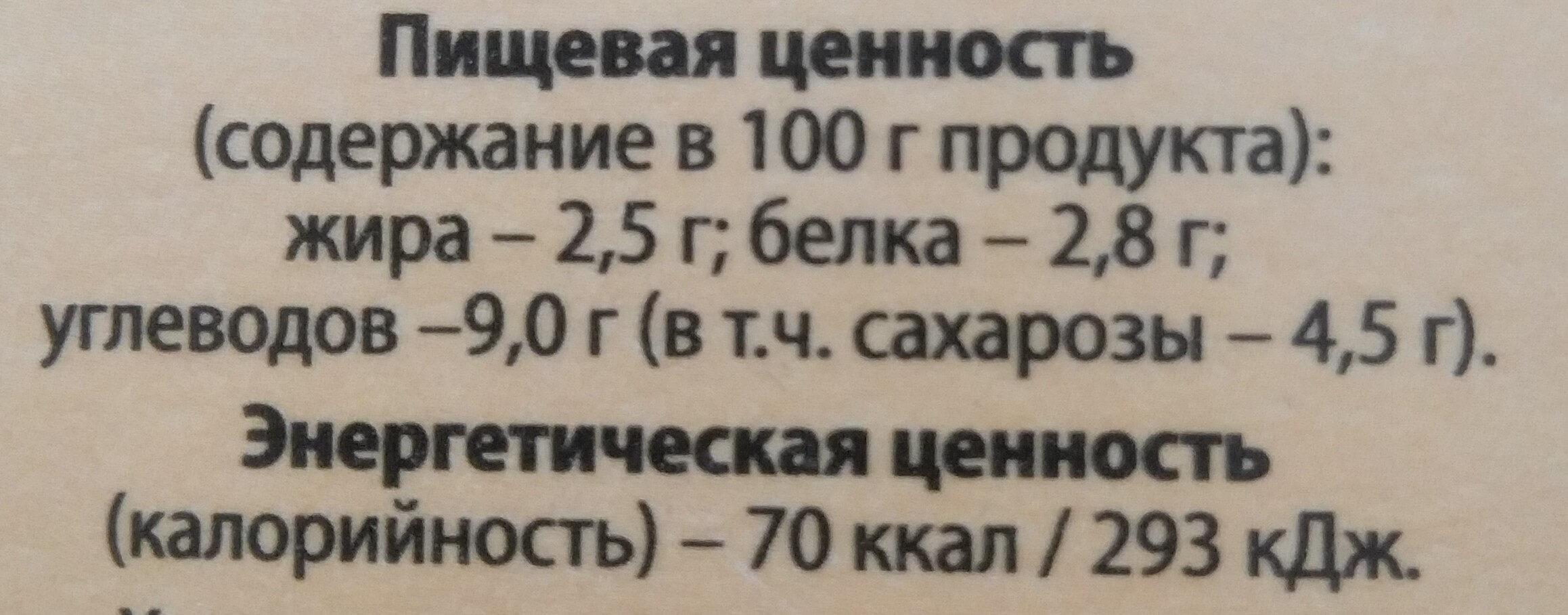 """Коктейль молочный пастеризованный со вкусом""""Тоффи"""" - Nährwertangaben"""