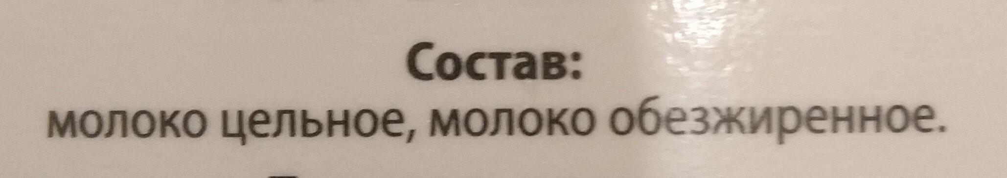 Молоко питьевое пастеризованное - Ингредиенты - ru