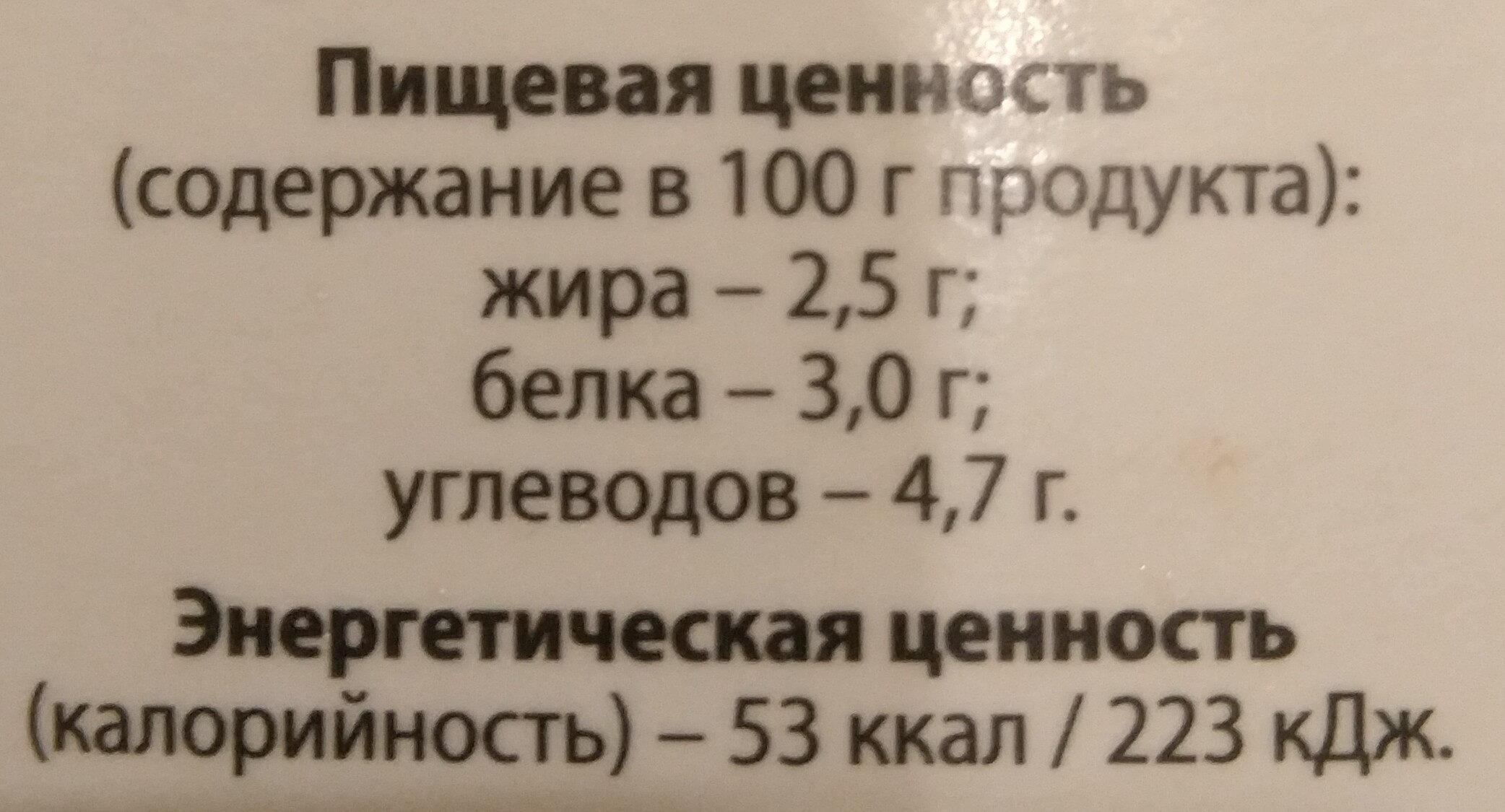 Молоко питьевое пастеризованное - Пищевая и энергетическая ценность - ru