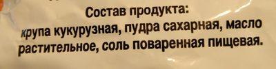 Сладкие кукурузные палочки - Ingrediënten - ru