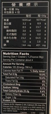Salty Sesame - Thousand Layers Cookies - Nutrition facts