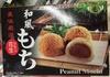 Peanut Mochi - Producto