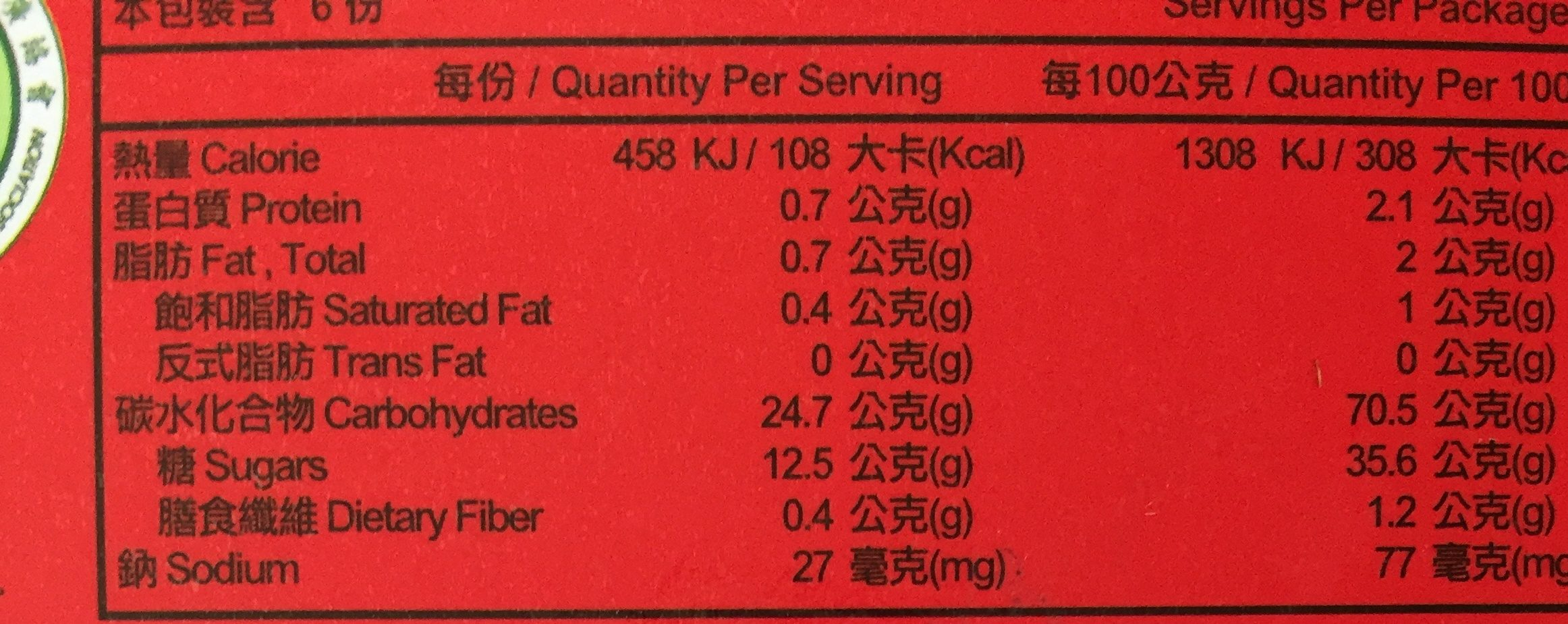 Mochi Haricot Rouge 180G - Nutrition facts