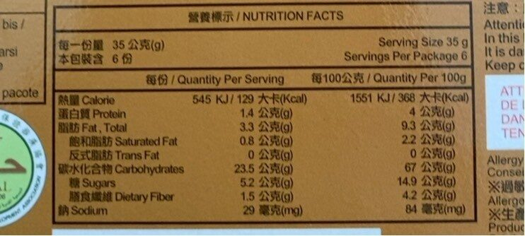 Mochi Sésame 180G - Nutrition facts - fr