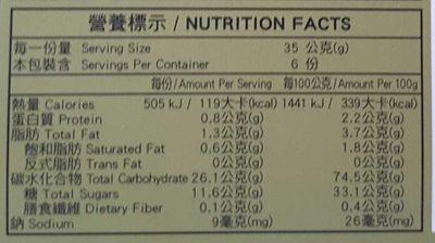 Mochi Thé Vert 210G - Informations nutritionnelles