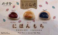 Japanese Style Mochi - Product - es