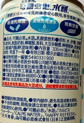 Calpis water - Ingredients - en