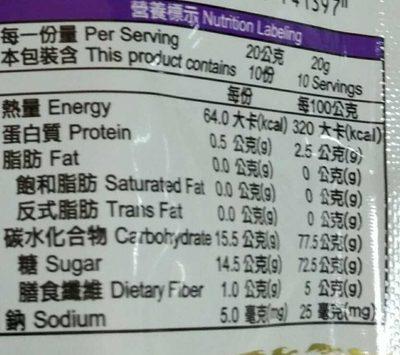 超大紅寶石葡萄乾 - Nutrition facts - zh