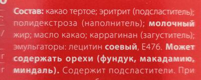 Chocolate RED - Ингредиенты - en