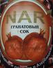 Гранатовый сок NAR Premium - Product