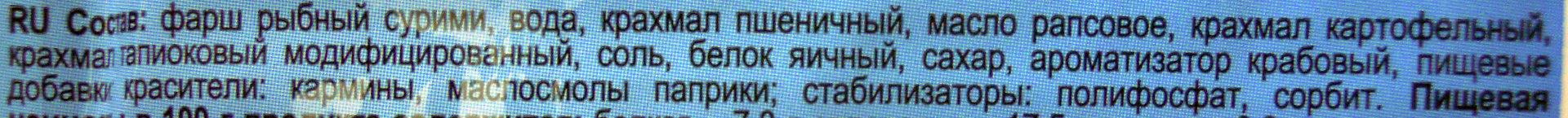 Крабовые палочки - Ingrédients - ru