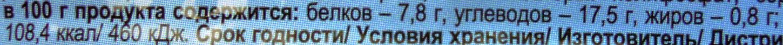 Крабовые палочки - Informations nutritionnelles