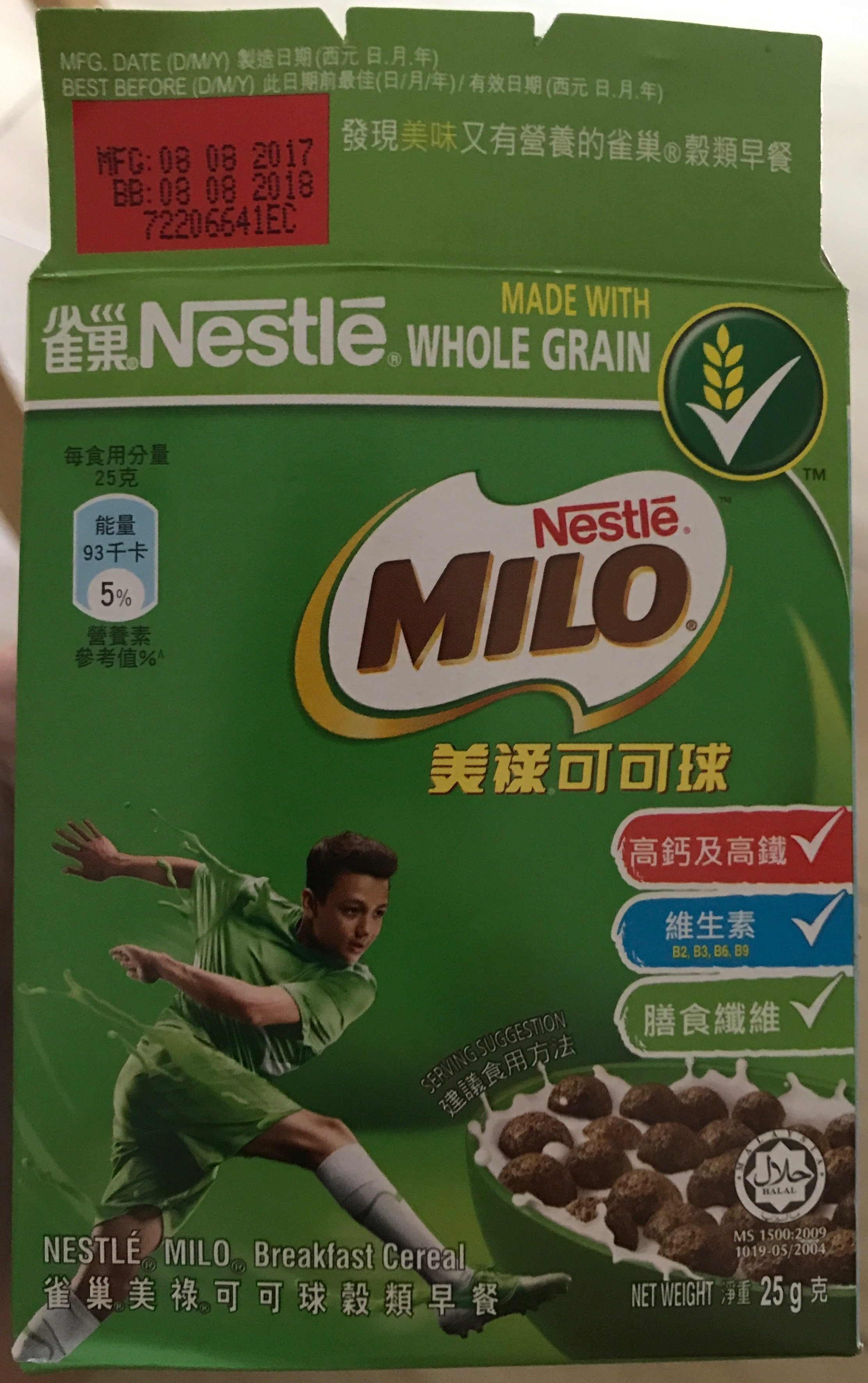 Nestle Milo Breakfast Cereal Chocolate Malt Flavoured 25 G. - Product