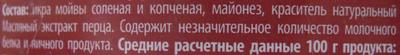 «Икра №1» подкопчённая - Ingredients - ru