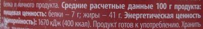 «Икра №1» подкопчённая - Nutrition facts - ru