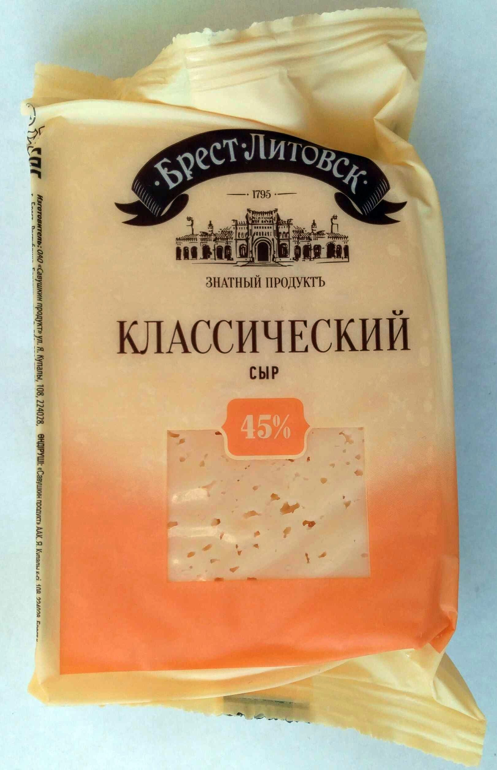 Сыр Классический - Product - ru