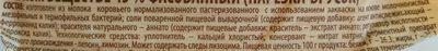 Сыр Классический - Ingrediënten - ru