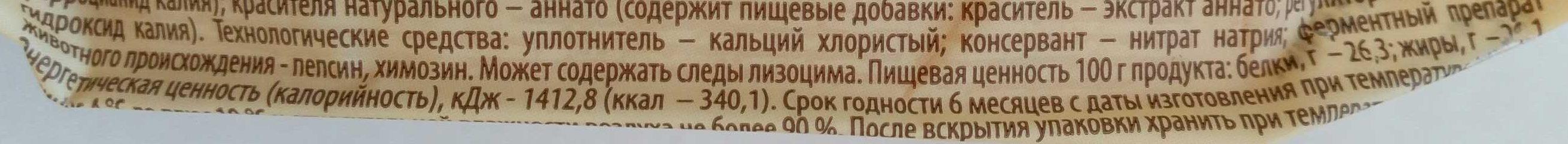 Сыр Классический - Voedingswaarden - ru