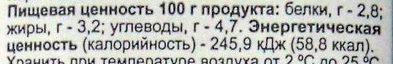 Молоко ультрапастеризованное 3,2% - Voedingswaarden - ru