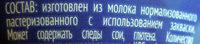 Йогурт «Греческий» 2% - Ингредиенты - ru