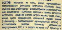 Пахта сквашенная с клубникой - Ingredients - ru