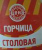 """Горчица """"Столовая"""" острая - Продукт"""