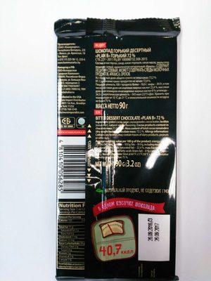 Горький шоколад 72 % - 2