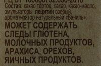 Шоколад десертный горький 68% - Ингредиенты - ru