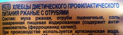 Хлебцы диетического профилактического питания ржаные с отрубями - Ingrediënten - ru