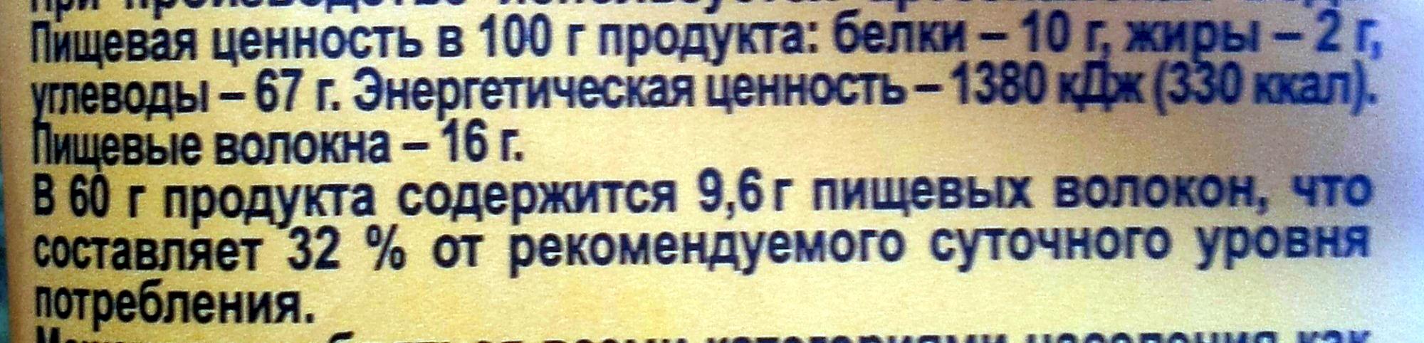Хлебцы диетического профилактического питания ржаные с отрубями - Voedingswaarden - ru