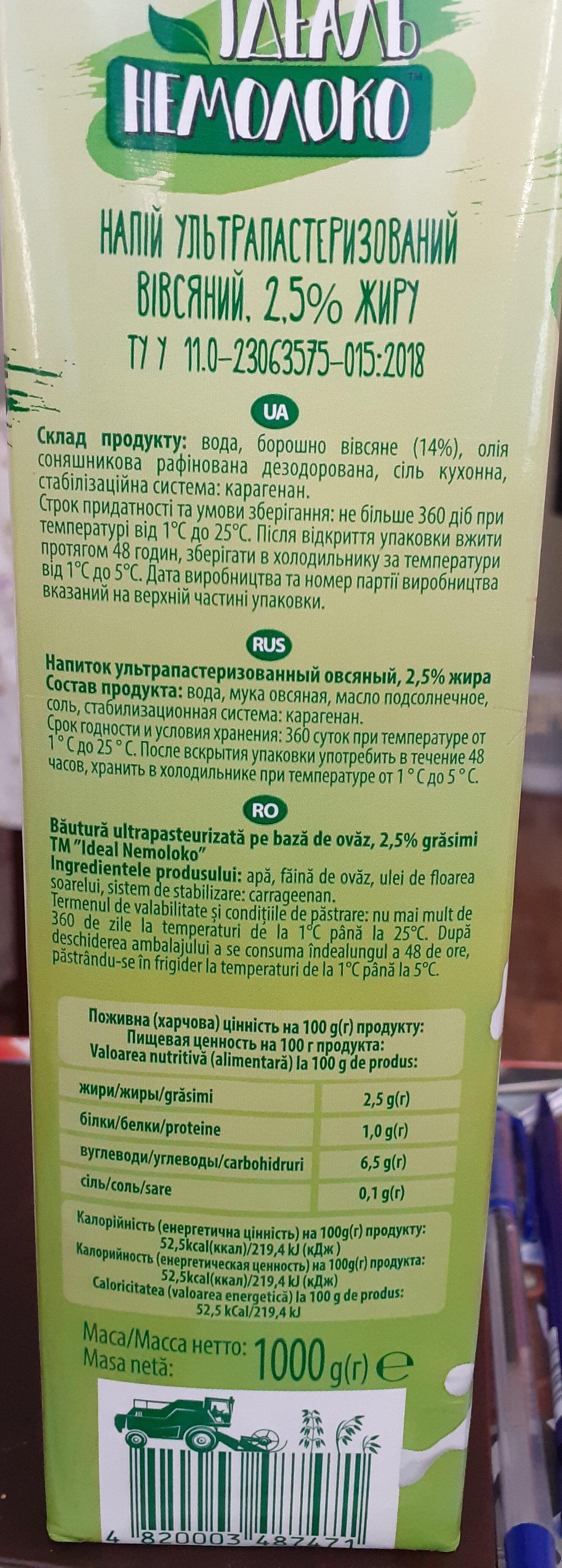 ідеаль немолоко вівсяне - Інгредієнти - uk
