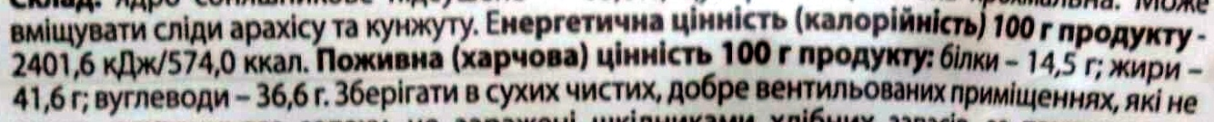Козинак соняшниковий - Informations nutritionnelles - uk