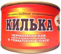 Килька черноморская неразделанная в томатном соусе - Product - ru