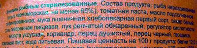Килька черноморская неразделанная в томатном соусе - Ingredients - ru