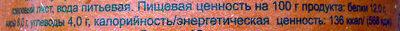 Килька черноморская неразделанная в томатном соусе - Nutrition facts - ru