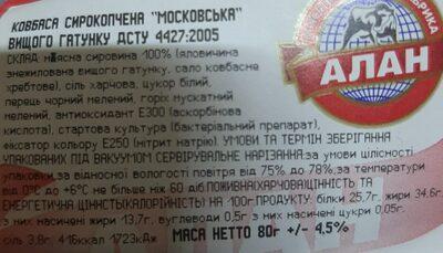 ковбаса сирокопчена московська - Ingrediënten - en