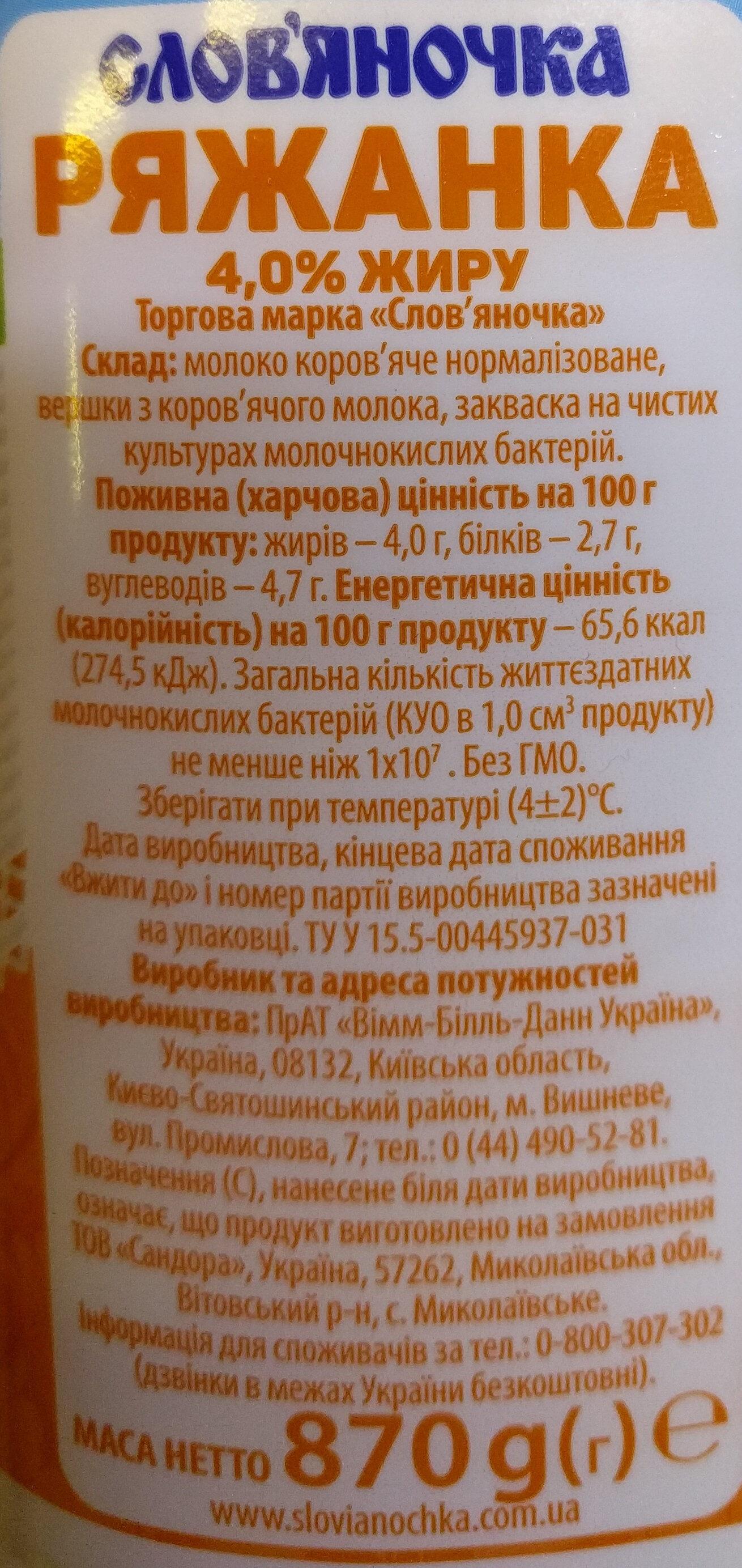 Ряженка 4% Словяночка - Ingredients