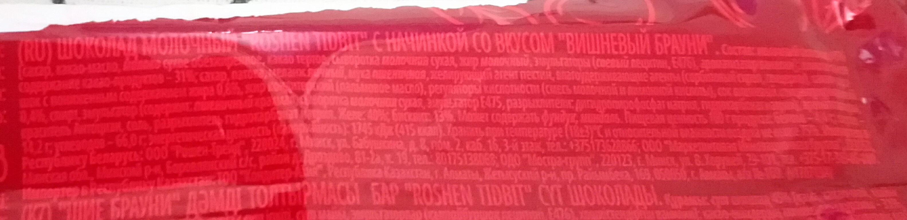 TidBit Milk Chocolate & Cherry Brownie - Ingredients - en