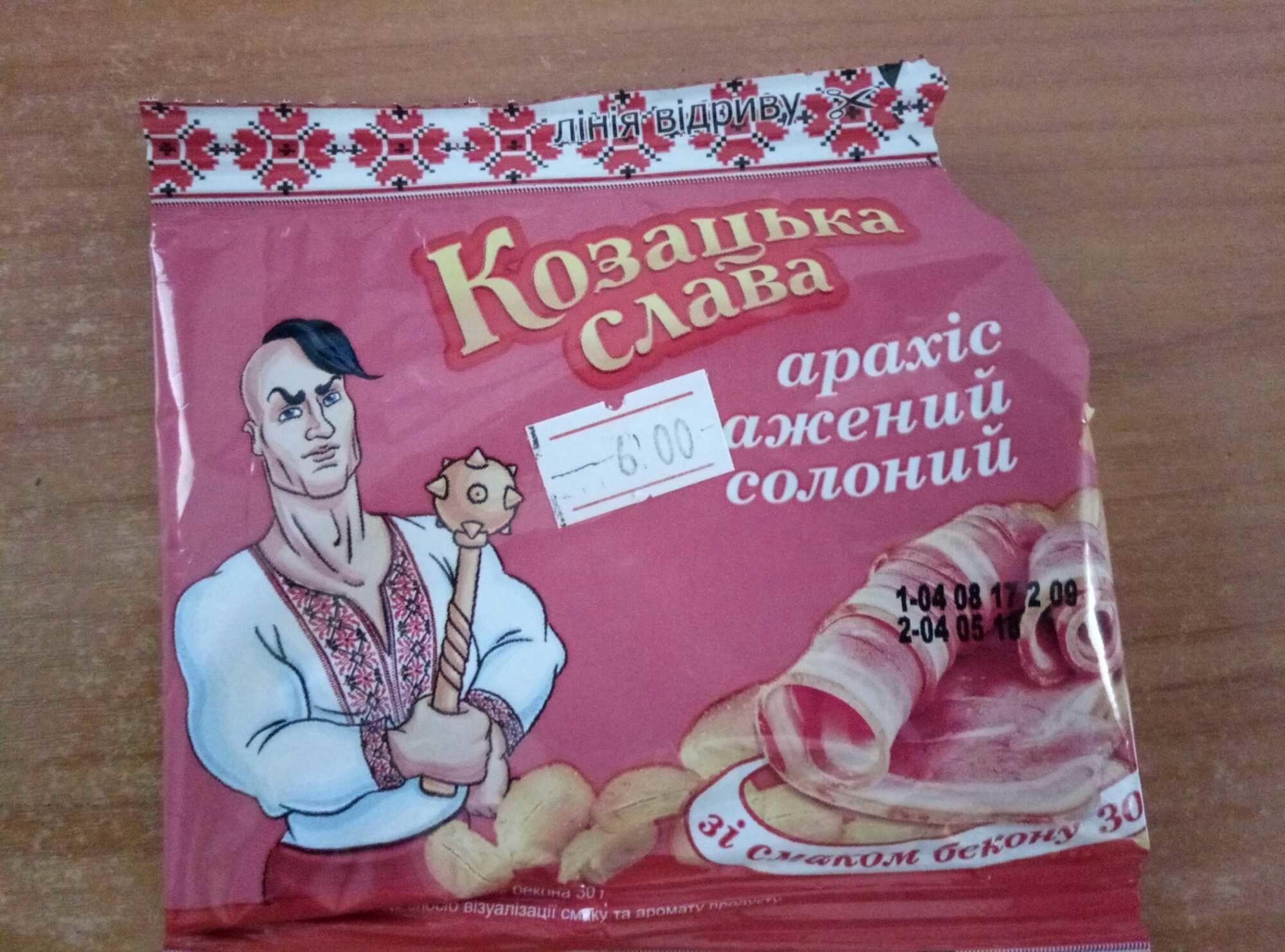 Арахис жареный солёный со вкусом бекона - Product